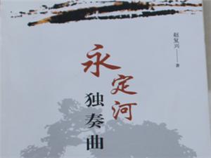 《永定河暴�L雨之夜》出版