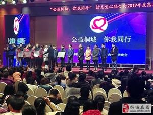 刘朝辉付伟出席年度慈善晚会并为爱心单位颁奖