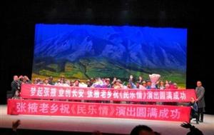 我和我的祖国征文(1):为新中国成立70周年献礼――张掖秦腔《民乐情》成功巡演的故事和文化密码