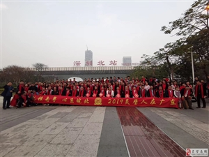 2019 第六届灵璧人在广东年会于2019年1月12日圆满举行