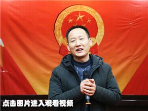 王元辉在旬阳县太极城文化研究会2018年会上的指导讲话