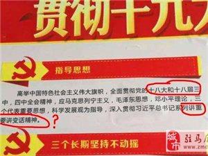 驻马店刘阁街道办事处的一块宣传栏中竟然出现多处错别字!
