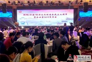 济南桐城经济文化促进会喜迎七周岁生日 王志义等出席庆生年会
