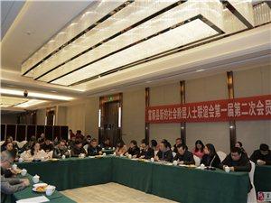 富顺县新联会召开第一届第二次会员大会暨2019年迎春座谈会