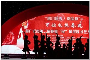 """春晚!春晚!广汉老百姓的电视春晚――我是""""民""""星大决赛(组图)"""