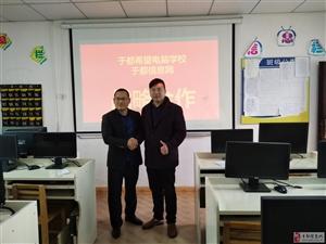 重磅!金沙平台希望电脑学校与金沙平台信息网达成战略合作!