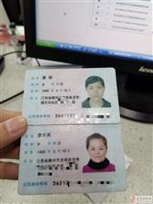 有认识这两位女士的吗?她们的身份证漏在二楼税务局了!