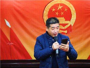 潘全耀在旬阳县太极城文化研究会2018年会上的表态发言