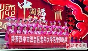 汉台区老年大学芭蕾舞受邀参加央视中老年春晚