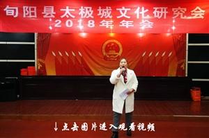会员赵小红在旬阳县太极城文化研究会2018年会上的表态发言