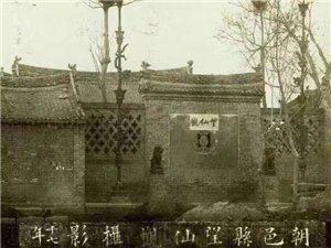 大荔故事:望仙�^村和哪��神仙有瓜葛?