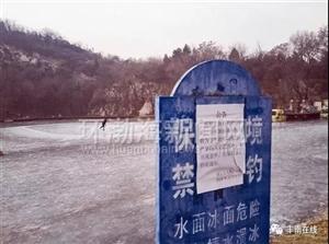 唐山:凤凰山公园烟雨湖水面禁止滑冰