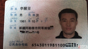 寻找身份证!有重谢!