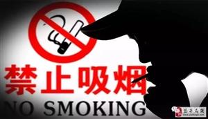 @盐亭干部职工,禁烟令来了,你get了吗?