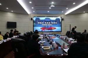 合阳县委中心组召开第三次学习会