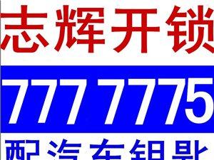 �R朐�_�i  �_汽��i  匹配汽��匙777 7775