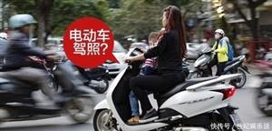 网传骑电动车要考驾照,考试收费335元?相关部门回应了