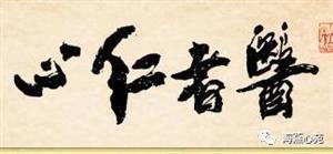 """嘉祥县人民医院一位医师当选""""孔孟之乡和谐使者""""!"""