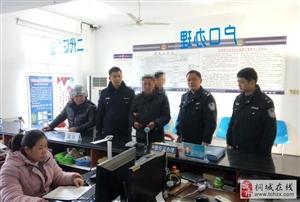 桐城警方破案追逃再添战果 两名网上逃犯落网