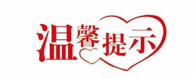这些企业请速来清河县公安局交通警察大队车管所办理面签业务!(附办理企业名单)