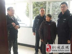 民警也提醒老人子女要看护好老人