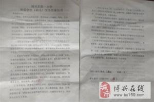 """博兴县第一小学幼儿园举行""""以人为本,安全第一""""冬季安全教育活动"""