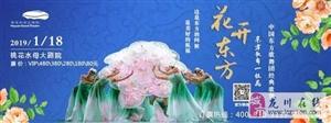 """【开票福利】桃花水母大剧院""""2019上半年精彩儿童剧""""全面开票"""