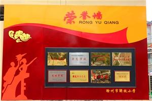 滁州市解放小学――增强学生体能,智能,活动