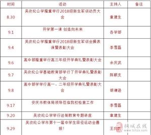 2018年吴汝纶公学大事年记