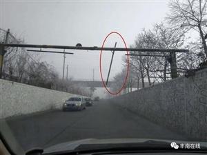 丰南此处道路有危险,过往车辆请注意!