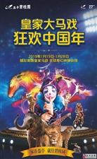 皇家马戏团,空降盐亭!奇幻杂技嗨翻天~