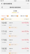 """关注 """"儋州恒大嘉凯影城"""" 微信公众号!购票19.9元起!!!"""