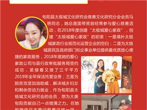 旬阳县太极城爱心家政马艳经理荣膺年度特殊贡献奖