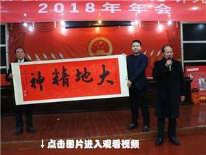 杨传波在旬阳县太极城文化研究会2018年会贺词