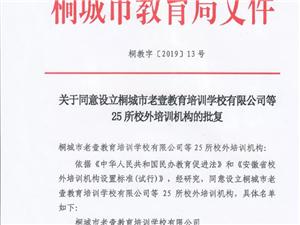 桐城又一批25所校外培训机构的批复