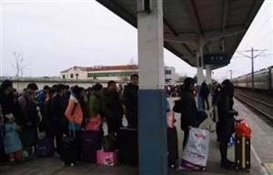 澳门威尼斯人娱乐场网址火车站2019年春运调图!