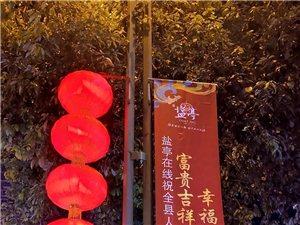 华灯初上夜太美 大红灯笼高高挂,浓浓的年味飘出来!