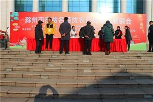 滁州市的生态园农副产品――在人民广场开市场