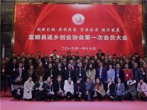 富顺县返乡创业协会第一次会员大会暨成立大会隆重举行