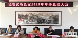 【盟讯】民盟武功总支部2018年度总结大会隆重召开