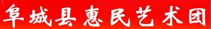 阜城县惠民艺术团走进光荣院 为老荣军举行大型文艺演出