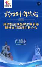 【邀请函】武功县县域品牌形象发布暨招商引资项目推介会