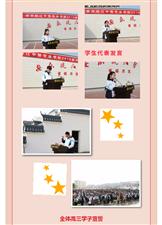 安庆皖江中等专业学校隆重举行对口高考百日誓师大会