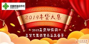【年货展销】2019年武功供销年货大展销暨茯茶品鉴节邀请函
