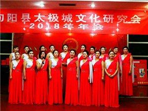 张志琴:旬阳县太极城文化研究会2018年年会盛况系列活动