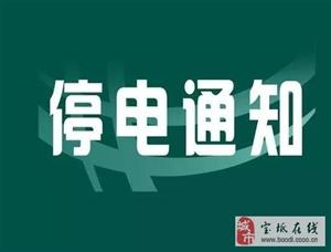 宝坻19日-20日最新停电消息!最长12个小时!