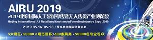 2019北京新零售展暨无人售货博览会