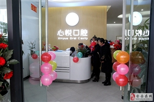 安岳县中央时代广场2楼9号的心悦口腔诊所开业啦!