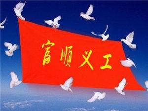 祝富顺县义工联合会十周年生日快乐!