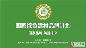 """雪宝板材荣获""""2018国家绿色建材品牌计划质量领军品牌"""""""